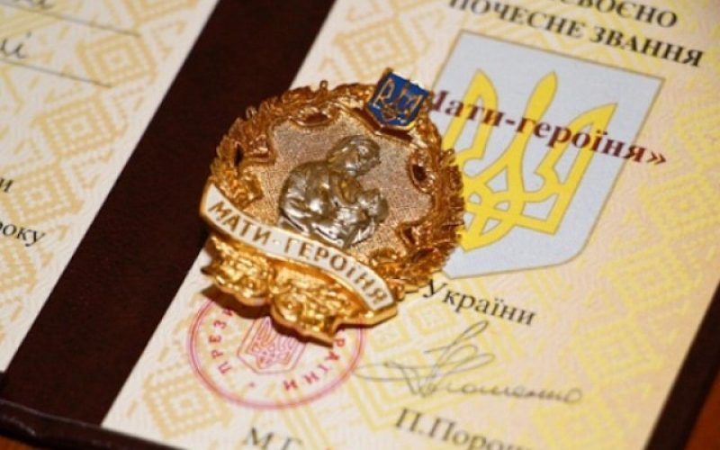 Мати-героїня, звання Україна