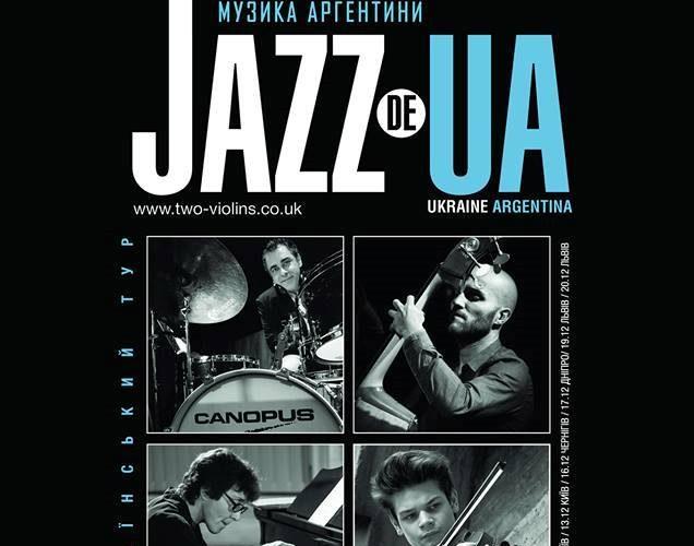афіша Дніпра, концерт, джаз