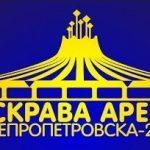 У Дніпрі проходить Міжнародний фестиваль-конкурс «Яскрава арена Дніпра-2017»
