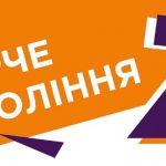 Триває реєстрація на обласний фестиваль талантів «Z_ефір»
