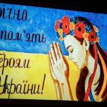 Дніпро вшанував пам'ять Героїв Небесної Сотні виставою-реквіємом
