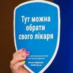 Понад 990 тисяч мешканців області вже обрали свого лікаря