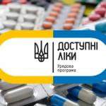 В області вже виписали майже 1,5 млн рецептів на «доступні ліки»