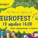 У Кривому Розі з розмахом відсвяткують День Європи