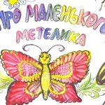Казку дніпровської письменниці діти перетворили на мультик