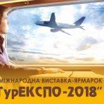 Дніпропетрощина презентує свій туристичний потенціал