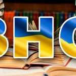 ЗНО-2019: графік тестування та необхідні документи
