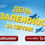 На День Незалежності в області підготували авіашоу «Вільне небо»