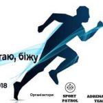 У Дніпрі до Дня захисника України відбудеться забіг пам'яті