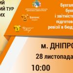 Бухгалтерів області запрошують на семінар-практикум