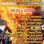 Молодіжний парк у Дніпрі запрошує на Масляну