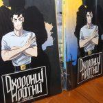У Дніпрі презентували перший в Україні комікс, присвячений АТОвцям