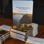 У Дніпрі презентували книгу «Етнонаціональний світ Придніпров'я»