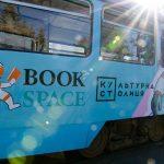 У дніпровському трамваї стартувала акція з обміну книжками
