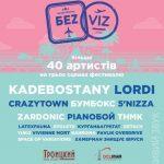 У Дніпрі відбудуться три міжнародних музичних фестивалі