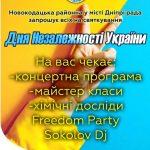 У Новокодацькому районі Дніпра запрошують на свято