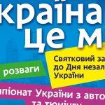 Як у Дніпрі святкуватимуть День Незалежності України