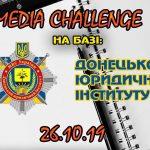 Представників ЗМІ у Кривому Розі запрошують на навчання-змагання