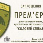 У Дніпрі покажуть фільм про українську мову