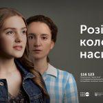 Дніпро приєднається до всеукраїнської акції проти насильства