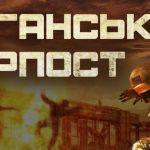 У Дніпрі покажуть фільм про оборону Луганського аеропорту