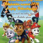 Молодіжний парк Дніпра запрошує на відкриття ялинки