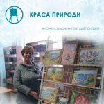 У Дніпровській бібліотеці відкрилась виставка картин