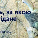 У Дніпрі відкрилася міні-виставка «Мить, за якою незвідане…»