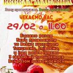 Молодіжний парк Дніпра запрошує на свято Масляної