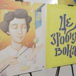 У Дніпрі відкрилася виставка, присвячена видатним жінкам