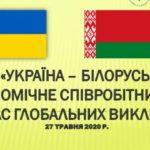 Підприємців області запрошують до співпраці з Білоруссю