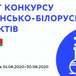 Вчених області запрошують взяти участь у міжнародному конкурсі