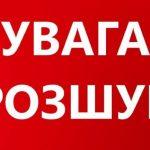 У Новомосковському районі вже два тижні розшукують зниклу бабусю