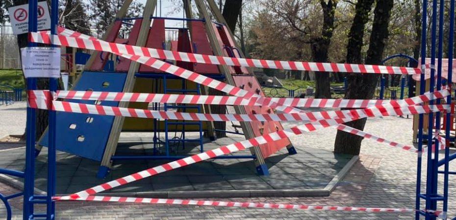 парк карантин