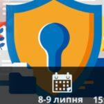 Підприємців області запрошують на онлайн-конференцію з кібербезпеки