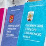 У Дніпрі презентували видання про пам'ятки Солонянського району
