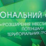 ОТГ області презентували інвестиційні проєкти на регіональному форумі