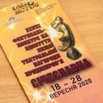 У Дніпрі триває фестиваль-конкурс «Січеславна-2020»