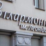 АТОвців запрошують на концерт до обласної філармонії