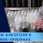 В Днепре на рынке изъяли более 2 тыс литров суррогата (Видео)