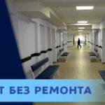 """""""Человеческие"""" условия в 3й больнице Днепра"""