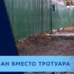 В Синельниково очередной ремонт закончился браком