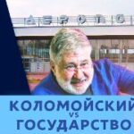 Битва за аэропорт Днепра. Почему государство проиграло Коломойскому?